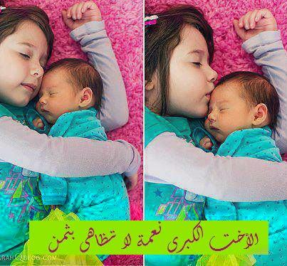 بالصور اجمل الكلمات الى الاخت الكبيرة , صور مدح عن اختي الجميله 42886 6