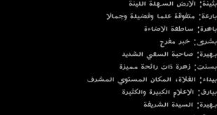 بالصور اجمل اسامي بنات عربي , تعرفي علي معاني الاسماء 42887 1 310x165