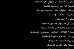 بالصور اجمل اسامي بنات عربي , تعرفي علي معاني الاسماء 42887 1 310x205