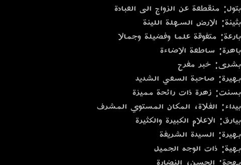 بالصور اجمل اسامي بنات عربي , تعرفي علي معاني الاسماء 42887 1 480x330