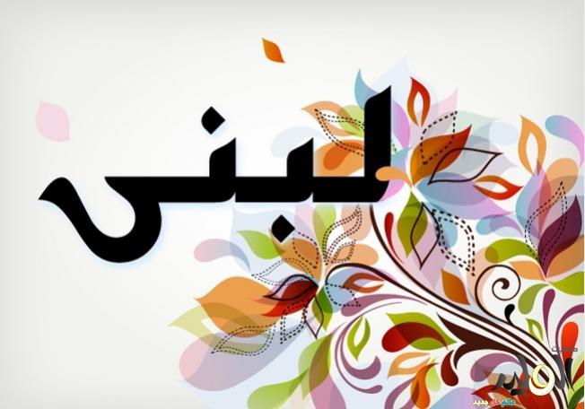 بالصور اجمل اسامي بنات عربي , تعرفي علي معاني الاسماء 42887 1