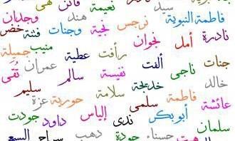 بالصور اجمل اسامي بنات عربي , تعرفي علي معاني الاسماء 42887 2