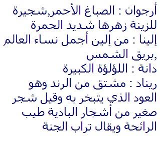 بالصور اجمل اسامي بنات عربي , تعرفي علي معاني الاسماء 42887 3