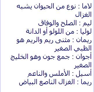 بالصور اجمل اسامي بنات عربي , تعرفي علي معاني الاسماء 42887 4
