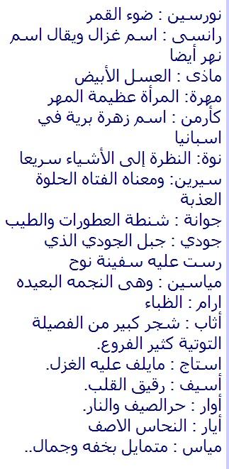 بالصور اجمل اسامي بنات عربي , تعرفي علي معاني الاسماء 42887 5