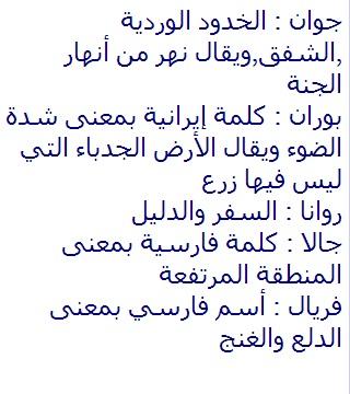 بالصور اجمل اسامي بنات عربي , تعرفي علي معاني الاسماء 42887 6