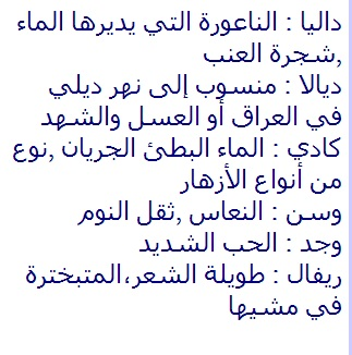 بالصور اجمل اسامي بنات عربي , تعرفي علي معاني الاسماء 42887 7