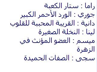 بالصور اجمل اسامي بنات عربي , تعرفي علي معاني الاسماء 42887 8