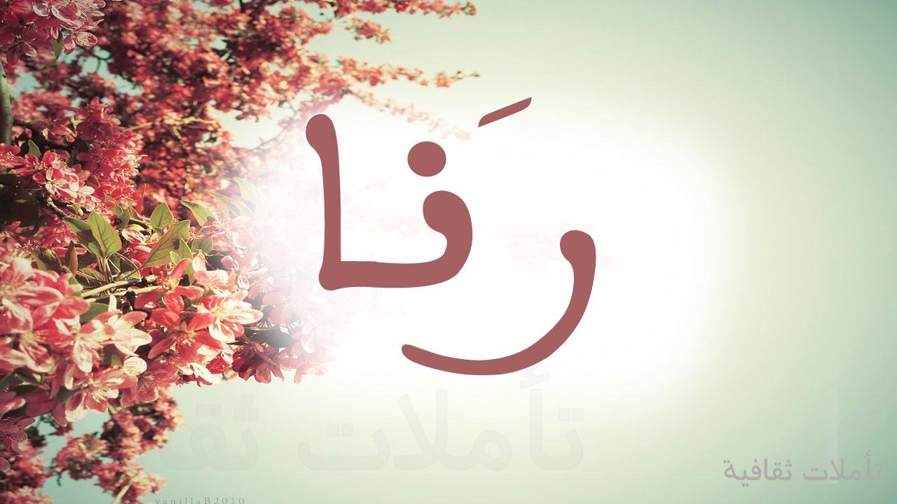 صورة اجمل اسامي بنات عربي , تعرفي علي معاني الاسماء