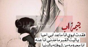 صورة اجمل الصور عن الاب المتوفي , صوره حزينه للفراق